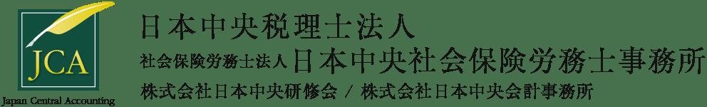 日本中央税理士法人 / 社会保険労務士法人日本中央社会保険労務士事務所 / 株式会社日本中央研修会 / 株式会社日本中央会計事務所